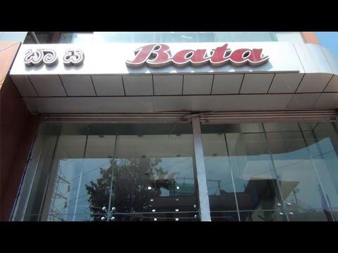 Bata Shoe Store Koramangala Bangalore | ShoppingAdviser