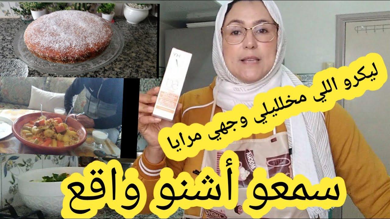 والله مانخبي عليكم شي حاجة  وحتى ليكخو اللي تاندير   وبشحال تانشريه  كيكة باللبن