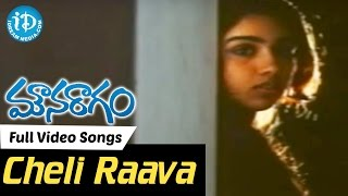 Cheli Raava Video Song - Mouna Ragam Movie || Mohan || Revathi || Ilaiyaraaja
