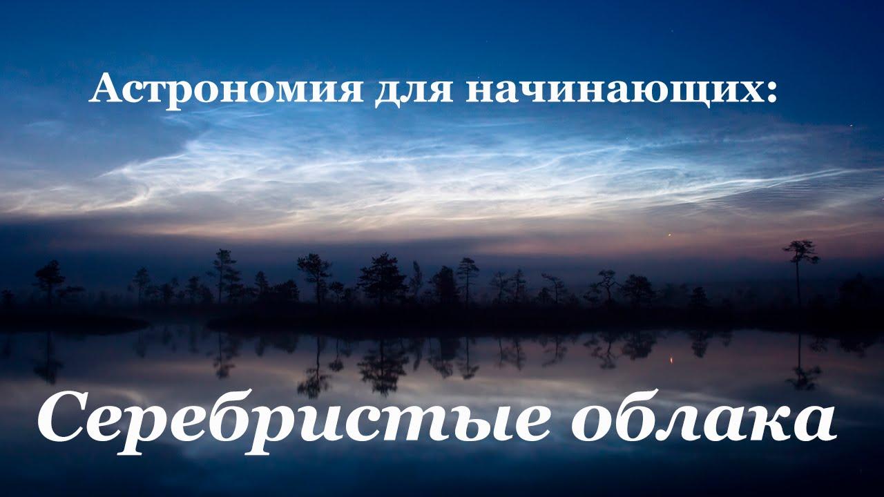 Астрономия для начинающих: серебристые облака - YouTube