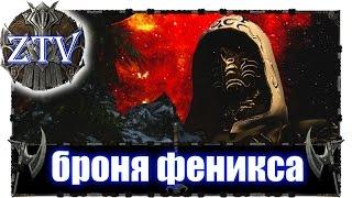 Скайрим Моды на Русском: Броня Феникса (ассасина) \\ ZTV