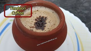 Tandoori Coffee Recipe in Hindi  | Smoky flavored coffee | My Kitchen My Dish