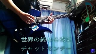 Chatmonchy sekaino owaru yoruni guitar cover チャットモンチー 世界...