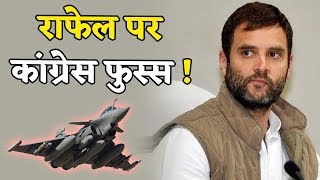 Rafael deal पर अब Congress को BJP ने दी पटखनी