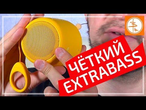 Sony XB10 - чёткий ExtraBass
