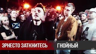 VERSUS X #SLOVOSPB: Эрнесто Заткнитесь X Гнойный thumbnail