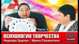 ПСИХОЛОГИЯ ТВОРЧЕСТВА  (Часть 1) с Надеждой Цыркун. Гость Ирина Саламатина - МАСТЕР ПЭЧВОРКА