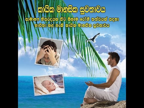 Relaxation a guided meditation that helps you to cure any ailment in Sinhalese