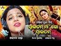 Durga Puja Special Song 2018 | ସ୍ୱାଗତମ୍ ମା' ଗୋ | ଦୁର୍ଗାପୂଜା ଗୀତ | Asima Panda | Nihar Priyaashish