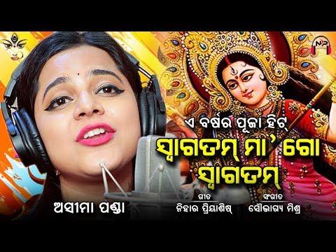 Durga Puja Song 2018 | ସ୍ୱାଗତମ୍ ମା' ଗୋ | ଦୁର୍ଗାପୂଜା ଗୀତ | Asima Panda | Nihar Priyaashish