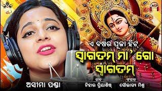 Durga Puja Song | ସ୍ୱାଗତମ୍ ମା' ଗୋ ସ୍ୱାଗତମ୍ | ଦୁର୍ଗାପୂଜା ଗୀତ | Asima Panda | Nihar Priyaashish