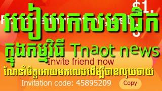របៀបរកសមាជិកមកលេងក្នុងកម្មវិធី app Tnaot news