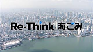 Re-Think 海ごみ 見直そう プラスチックとの付き合い方(1分Ver. 日本語字幕)
