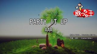 【カラオケ】PARTY IT UP/AAA