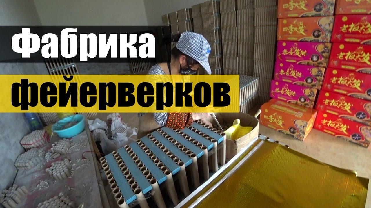 ФАБРИКА ФЕЙЕРВЕРКОВ