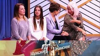Мужское / Женское - Семейная война.  Выпуск от 03.07.2017