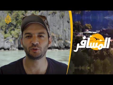 برنامج المسافر- الفلبين-لؤلؤة الشرق- الحلقة الثانية  - نشر قبل 6 ساعة