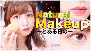 【メイク動画】とある日のナチュラル意識メイク♡