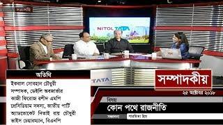 কোন পথে রাজনীতি  | সম্পাদকীয় | ২৫ অক্টোবর ২০১৮ | SOMPADOKIO | TALK SHOW | Latest News