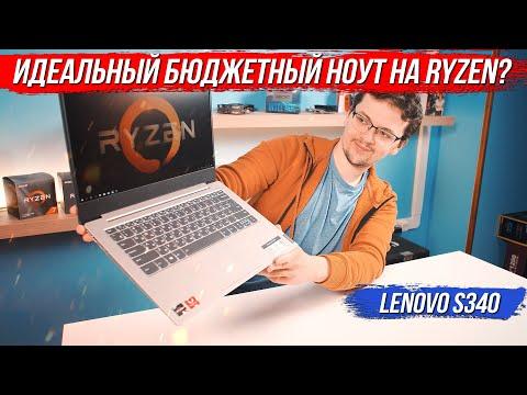 Идеальный бюджетный ноут на Ryzen? Обзор и тест Lenovo S340