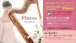 """池山由香 Yuka Ikeyama 1st album """"Flores""""(フローレス) 2013年6月9日発売!"""