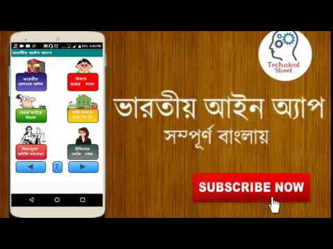 legal system of India | Learn LAW OF INDIA with Android | Indian law app download [Bengali]