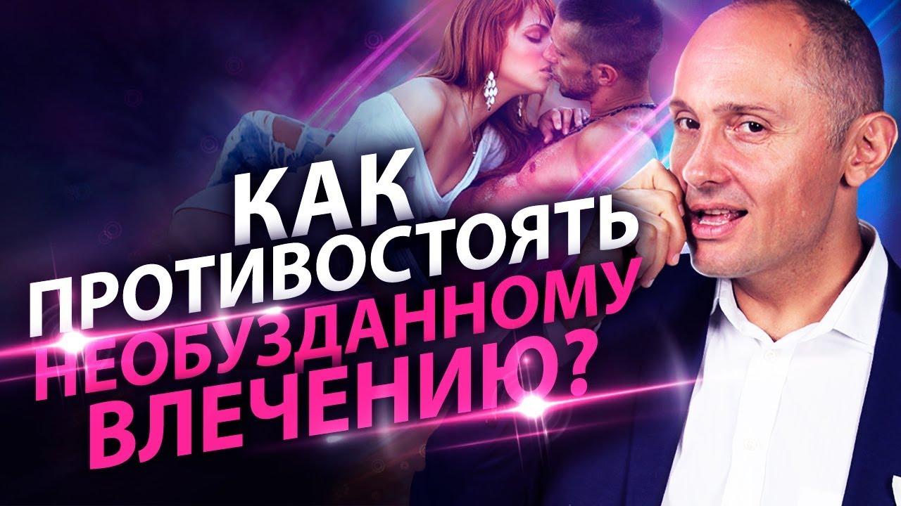 Выпуск 21. Хочу бешеного секса 24 часа в сутки!