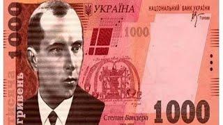 В Украине предложили печатать Бандеру на купюрах