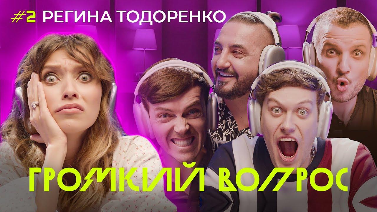 Громкий вопрос от 06.05.2021 с Региной Тодоренко