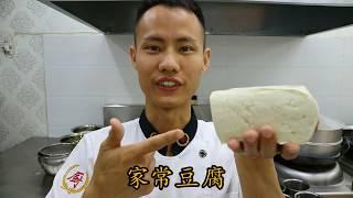 """厨师长教你一道:""""家常豆腐"""",家常味十足,超详细讲解"""