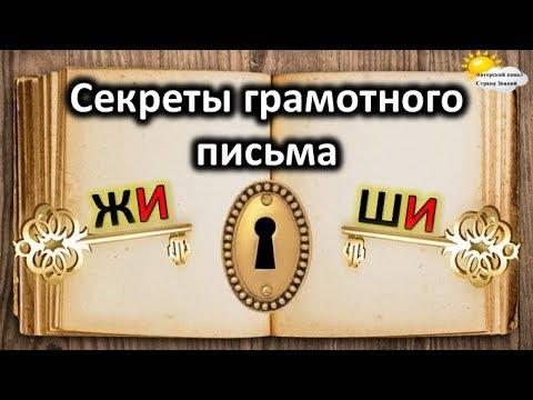 Видеоурок по теме жи ши