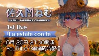 【3D】佐久間ねむ1st Live 「La estate con te」