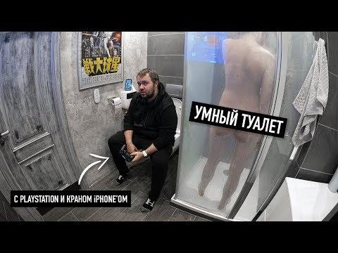 Построили самый умный туалет в России!
