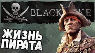 Blackwake - НАСТОЯЩИЙ МОРСКОЙ БОЙ первый взгляд на русском 1