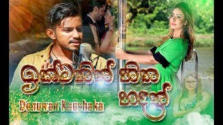 Ikmanin Hithahadan *Artist - Denuwan Kaushaka *Lyrics - Kasun Devid *Music - Denuwan Kaushaka *Editor - Shehan Dilhara *Production - Share Tv * Don't ...
