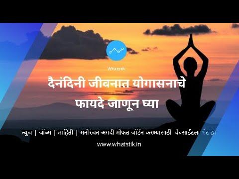 दैनंदिनी जीवनात योगासनाचे फायदे जाणून घ्या Yogasanche  Fayde in marathi
