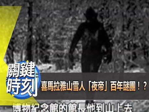 """喜馬拉雅山雪人""""夜帝""""百年謎團!?2011年 第1156集-2200 關鍵時刻"""