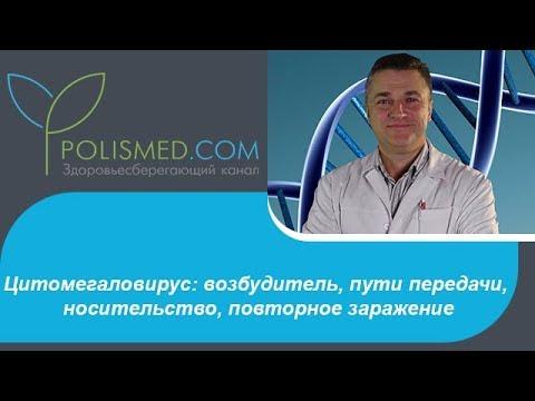 Как передается цитомегаловирусная инфекция