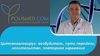 Цитомегаловирус: возбудитель, пути передачи, носительство, повторное заражение