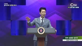 김학중 목사의 드림워십 꿈의교회  - 진짜 성공을 잡으라
