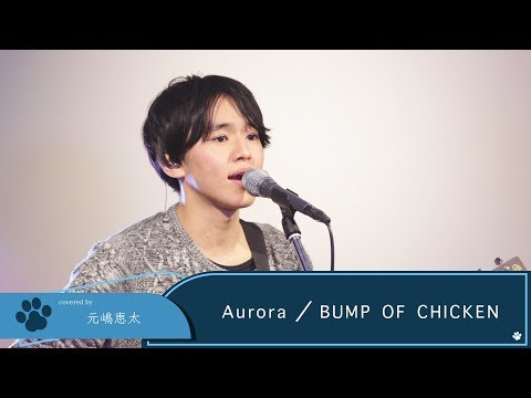 【LIVE録音】Aurora/BUMP OF CHICKEN ドラマ「グッドワイフ」主題歌 Covered by 元嶋恵太