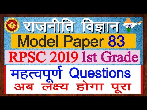 1st-grade-political-science-model-paper-83-in-hindi-|-rpsc-1st-grade-quality-education-for-2019-exam