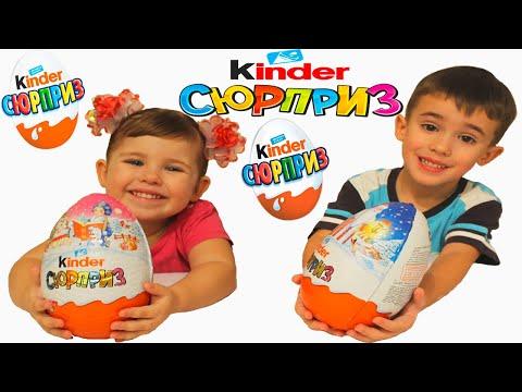 Открываем БОЛЬШОЙ НОВОГОДНИЙ КИНДЕР СЮРПРИЗ!!! Играем новыми игрушками, пробуем вкусный шоколад.