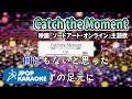 [歌詞・音程バーカラオケ/練習用] LiSA - Catch the Moment(映画『ソードアート・オンライン』主題歌) 【原曲キー】 ♪ J-POP Karaoke