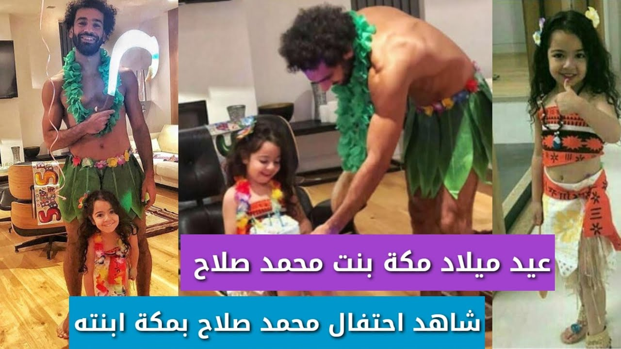 عيد ميلاد مكة بنت محمد صلاح بالفيديو شاهد احتفال محمد صلاح بعيد ميلاد مكة