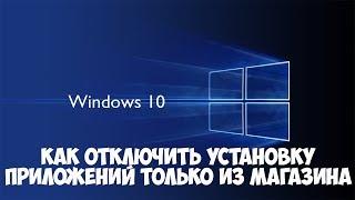 Установка додатків windows 10 без магазину