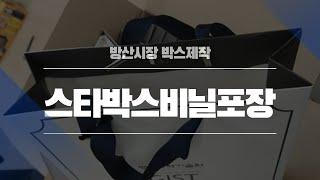 방산시장박스제작 스타박스비닐포장