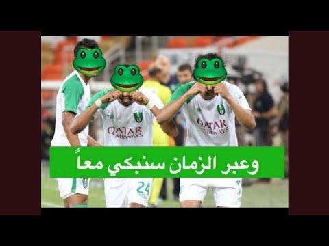 طقطقة على الاهلي ( الطحالب)😂😂 بعد خسارتهم من الهلال في البطول العربية thumbnail