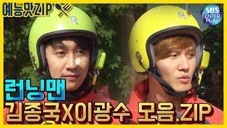 [예능맛ZIP/런닝맨] 김종국X이광수 모음.ZIP / Runningman