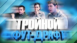 Тройной ФУТ-ДРАФТ!